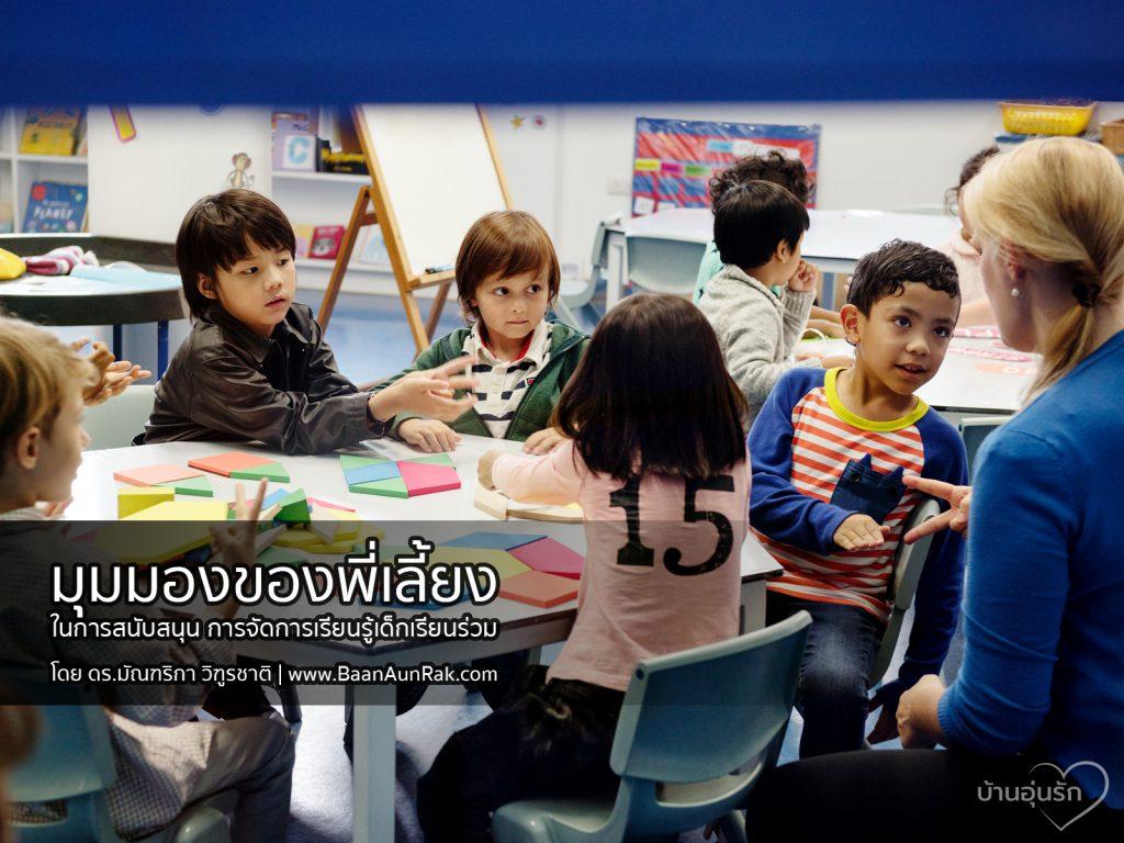 """""""มุมมองของพี่เลี้ยงในการสนับสนุนการจัดการเรียนรู้เด็กเรียนร่วม"""" โดย ดร. มัณฑริกา วิฑูรชาติ"""
