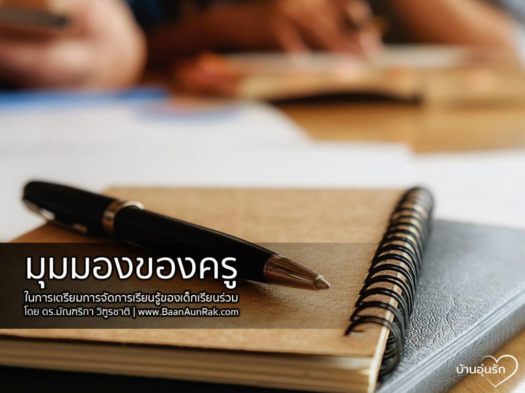 """""""มุมมองของครู ในการเตรียมการจัดการเรียนรู้ของเด็กเรียนร่วม"""" โดย ดร. มัณฑริกา วิฑูรชาติ"""