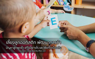 VDO | เลี้ยงลูกออทิสติก พัฒนาการช้า : ปัญหาลูกพูดช้า แก้ไขอย่างไร วิธีแก้เบื้องต้น | บ้านอุ่นรัก