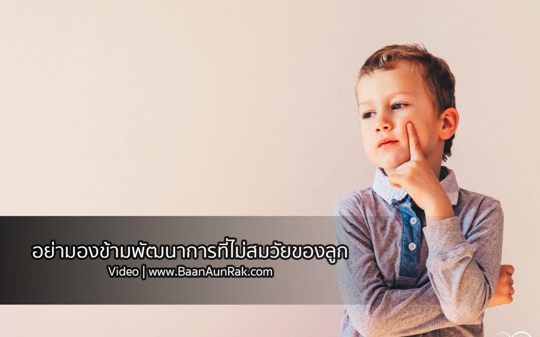 VDO | อย่ามองข้ามพัฒนาการที่ไม่สมวัยของลูก