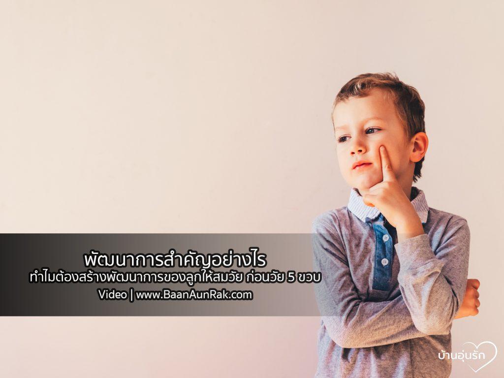 VDO | พัฒนาการสำคัญอย่างไร ทำไมต้องสร้างพัฒนาการของลูกให้สมวัยก่อนวัย 5 ขวบ