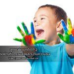 VDO | ลูกซนผิดปกติ EP.2 ตัวอย่างกิจกรรมช่วยลดระดับความซน