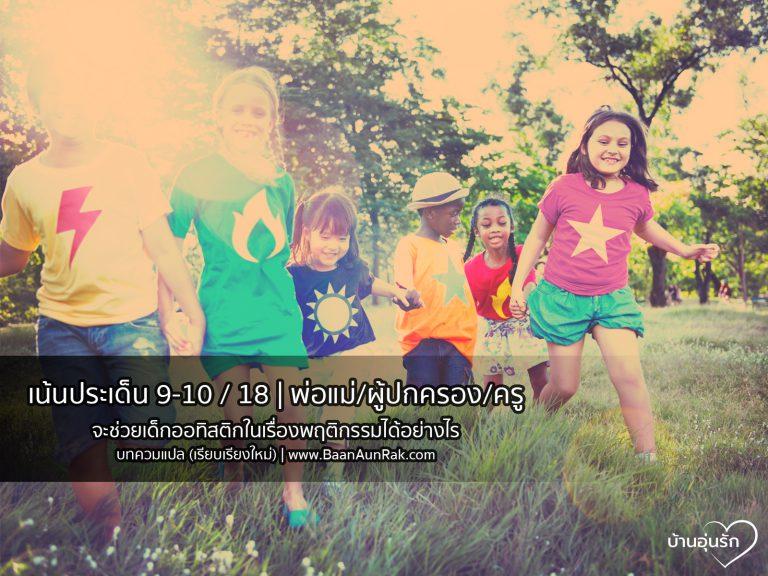 เน้นประเด็น ข้อ 9-10/18 | พ่อแม่/ผู้ปกครอง/ครู  จะช่วยเด็กออทิสติกในเรื่องพฤติกรรมได้อย่างไร | บทความแปล (เรียบเรียงใหม่)