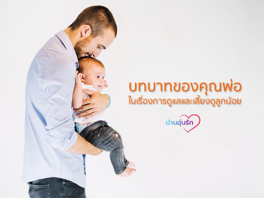VDO | บทบาทของคุณพ่อ ในเรื่องการดูแลและเลี้ยงดูลูกน้อย