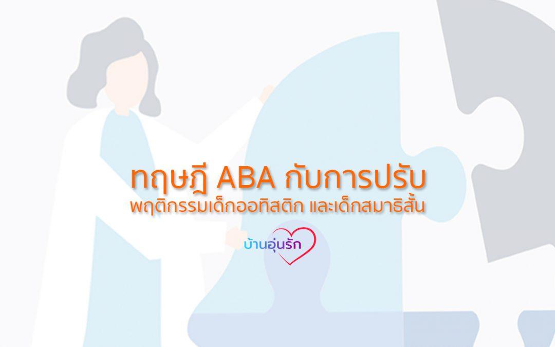 VDO | ทฤษฏี ABA (Applied Behavior Analysis) กับการปรับพฤติกรรมเด็กออทิสติก/เด็กสมาธิสั้น