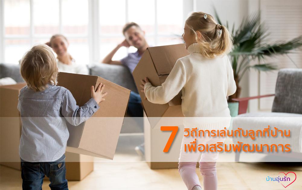 7 วิธีการเล่นกับลูกที่บ้าน เพื่อเสริมสร้างพัฒนาการให้มีประสิทธิภาพ | บ้านอุ่นรัก