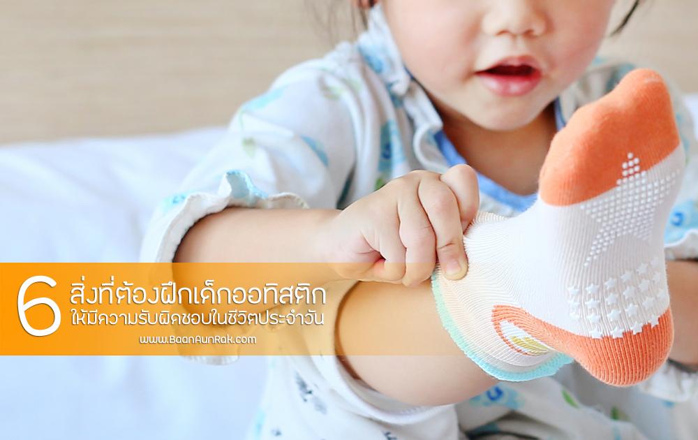 6 สิ่งที่ต้องฝึก ให้เด็กออทิสติกรับผิดชอบในชีวิตประจำวัน | บ้านอุ่นรัก