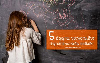 5 สัญญาณบอกความเสี่ยง ว่าลูกเข้าข่ายการเป็นออทิสติก | บ้านอุ่นรัก