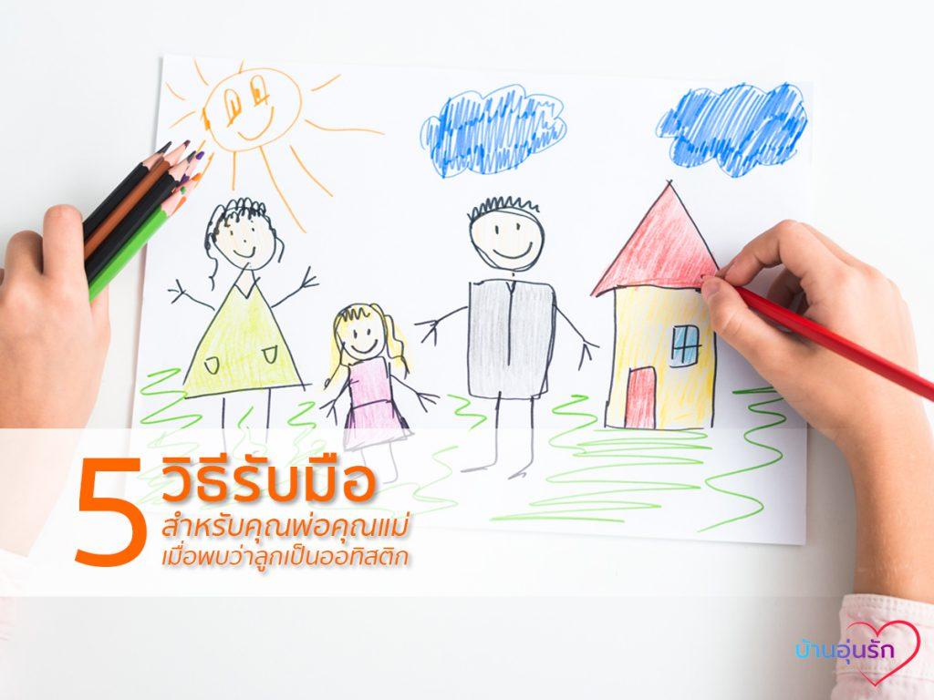 5 วิธีรับมือสำหรับคุณพ่อคุณแม่ เมื่อรู้ว่าลูกเป็นออทิสติก   บ้านอุ่นรัก