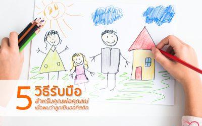 5 วิธีรับมือสำหรับคุณพ่อคุณแม่ เมื่อรู้ว่าลูกเป็นออทิสติก | บ้านอุ่นรัก