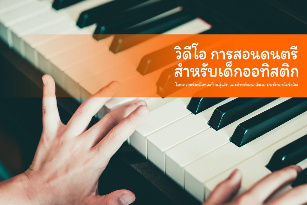 VDO | คลิปการสอนดนตรีสำหรับเด็กออทิสติก จำนวน 8 ตอน