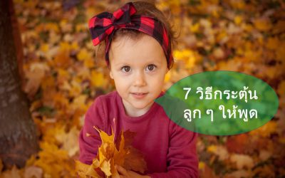 7 วิธีกระตุ้นลูก ๆ ให้พูด | บ้านอุ่นรัก