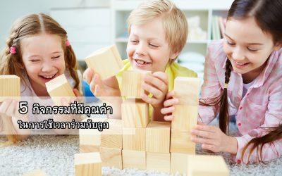 5 กิจกรรมที่มีคุณค่า ในการใช้เวลาร่วมกับลูก | บ้านอุ่นรัก
