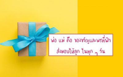 พ่อแม่คือของขวัญและพรที่ฟ้าส่งมาให้ลูกในทุก ๆ วัน | บ้านอุ่นรัก