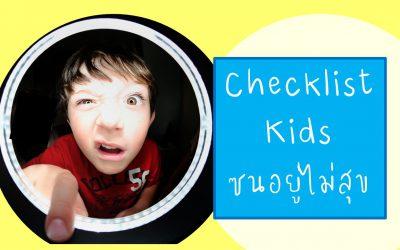 Checklist Kids ซนอยู่ไม่สุข | บ้านอุ่นรัก